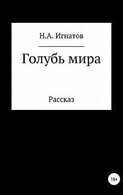 Николай Игнатов - Голубь мира