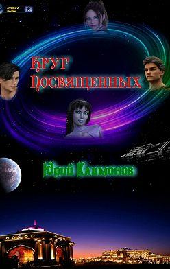 Юрий Климонов - Круг Посвященных