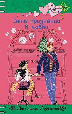 Светлана Лубенец - День признаний в любви