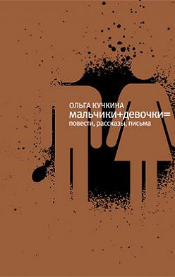 Ольга Кучкина - Мальчики + девочки =