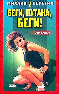 Михаил Серегин - Мечта девочки по вызову