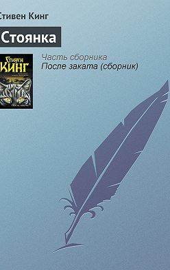 Стивен Кинг - Стоянка