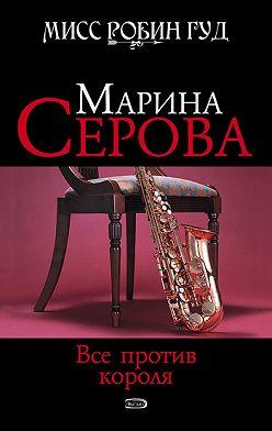 Марина Серова - Все против короля