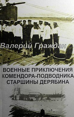 Валерий Граждан - Военные приключения комендора-подводника старшины Дерябина