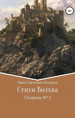 Иван Богород - Стихи волхва