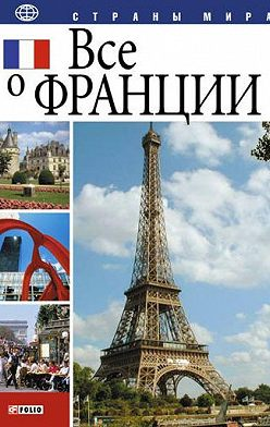 Юлия Иванова - Все о Франции