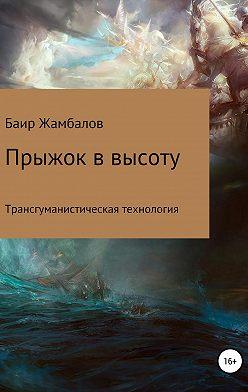 Баир Жамбалов - Прыжок в высоту. Трансгуманистическая технология