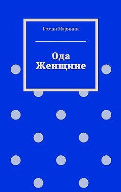 Роман Маринин - Ода Женщине