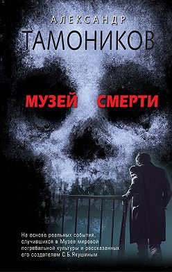 Александр Тамоников - Музей смерти