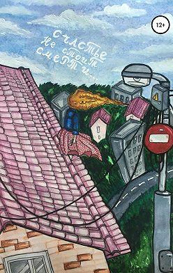Ксения Свейковская - Счастье не стоит смерти