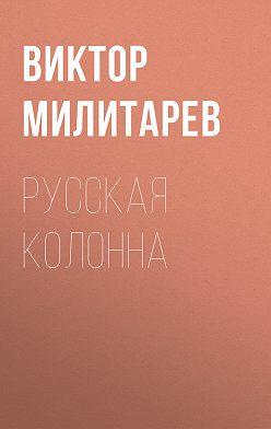 Виктор Милитарев - Русская колонна