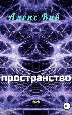Алекс Вав - Пространство