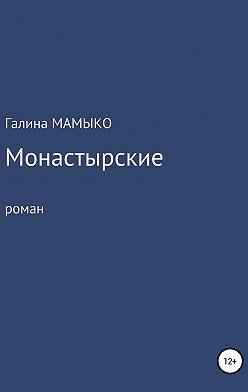 Галина Мамыко - Монастырские