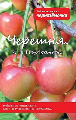 Р. Ноздрачева - Черешня. Районированные сорта. Опыт выращивания в Черноземье
