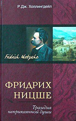 Р. Холлингдейл - Фридрих Ницше. Трагедия неприкаянной души