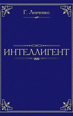 Георгий Левченко - Интеллигент