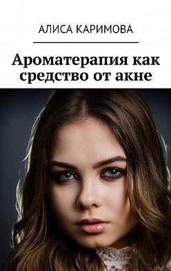 Алиса Каримова - Ароматерапия как средство от акне