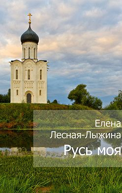 Елена Лесная-Лыжина - Русь моя
