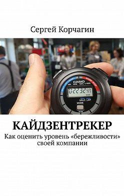 Сергей Корчагин - КАЙДЗЕНТРЕКЕР. Как оценить уровень «бережливости» своей компании