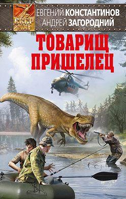 Евгений Константинов - Товарищ пришелец