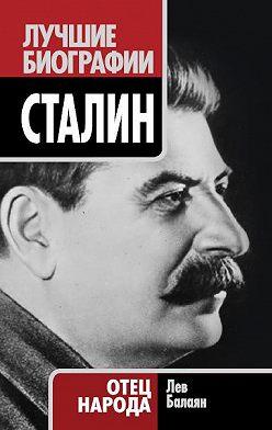 Лев Балаян - Сталин. Отец народа