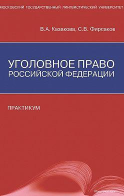 Сергей Фирсаков - Уголовное право Российской Федерации. Практикум