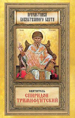 Неустановленный автор - Святитель Спиридон Тримифунтский