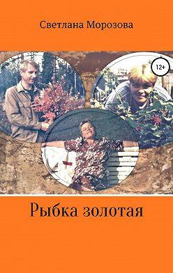 Светлана Морозова - Рыбка золотая