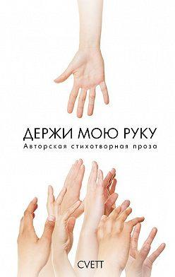 CVETT - Держи мою руку. Авторская стихотворная проза