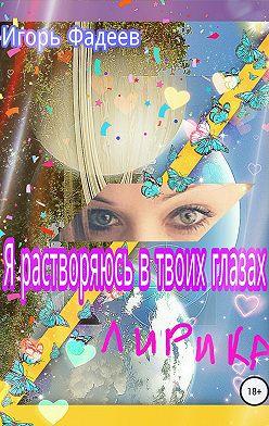 Игорь Фадеев - Я растворяюсь в твоих глазах