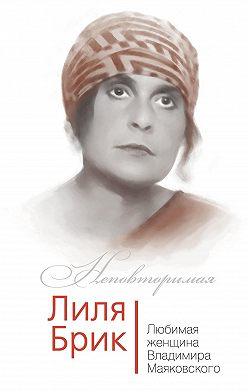 Владимир Дядичев - Лиля Брик. Любимая женщина Владимира Маяковского