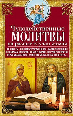 Сборник - Чудодейственные молитвы на разные случаи жизни