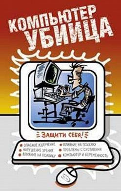 Л. Макарова - Компьютер – убийца