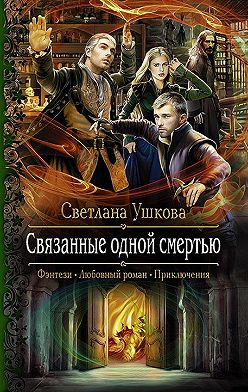 Светлана Ушкова - Связанные одной смертью