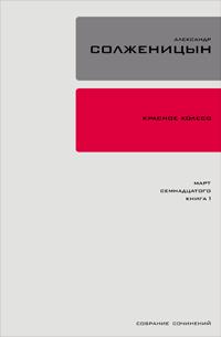 Александр Солженицын - Красное колесо. Узел 3. Март Семнадцатого. Книга 2
