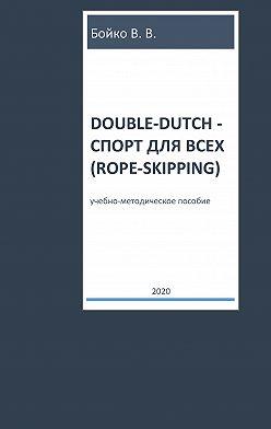 Валерий Бойко - Double-dutch – спорт для всех (rope-skipping)