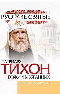 Михаил Вострышев - Патриарх Тихон