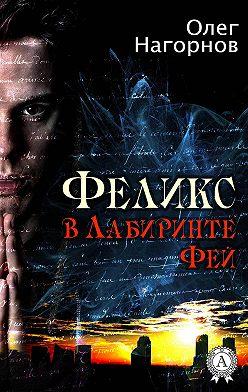Олег Нагорнов - Феликс в Лабиринте Фей