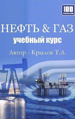 Тимофей Крылов - Нефть & Газ. Учебный курс
