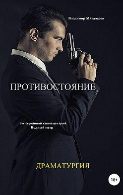 Владимир Маталасов - Противостояние