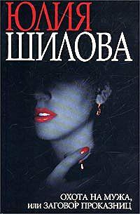 Юлия Шилова - Охота на мужа, или Заговор проказниц