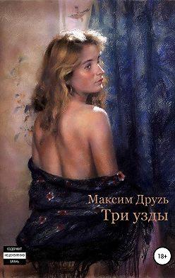 Максим Друзь - Три узды