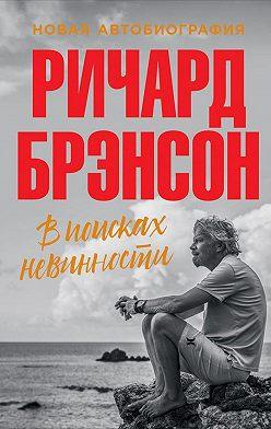 Ричард Брэнсон - В поисках невинности. Новая автобиография