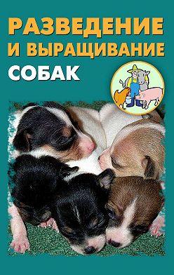 Илья Мельников - Разведение и выращивание собак