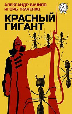 Александр Бачило - Красный Гигант