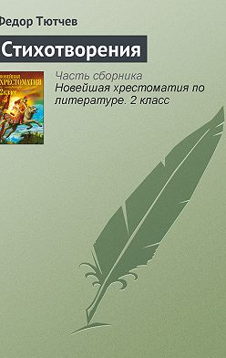 Федор Тютчев - Стихотворения