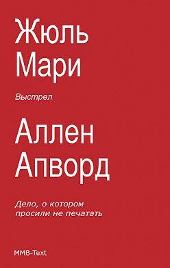 Жюль Мари - Выстрел (сборник)