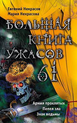 Мария Некрасова - Большая книга ужасов – 61 (сборник)