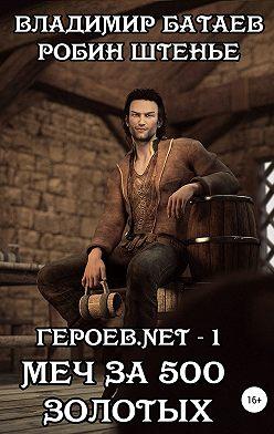 Владимир Батаев - Героев.net – 1. Меч за 500 золотых