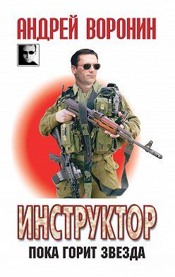 Андрей Воронин - Инструктор. Пока горит звезда